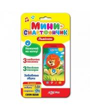 Львенок Мини-смартфончик