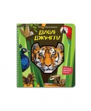 Моя 3Д-энциклопедия Дикие джунгли