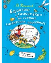 Карандаш и Самоделкин на острове гигантских насекомых Постников В.