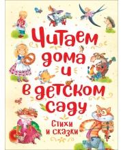 Читаем дома и в детском саду Заходер Б., Усачев А.А., Чуковский К.И.