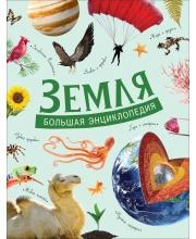 Земля. Большая энциклопедия Минеев В.Б., Никитина А.А. РОСМЭН