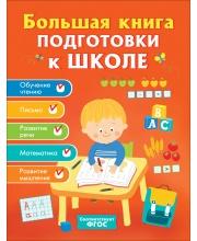 Большая книга подготовки к школе Артюхова И.С., Беляева Т.И., Лаптева С.А.