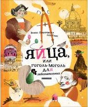 Яйца, или Гоголь-моголь для любознательных Пиотровска Э.