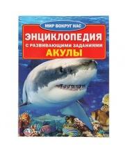 Энциклопедия Акулы 16 Стр
