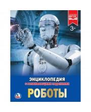 Энциклопедия Роботы