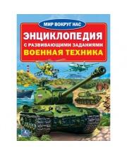 Энциклопедия Военная Техника