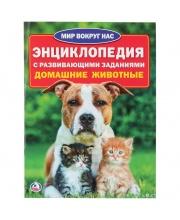 Энциклопедия Домашние Животные