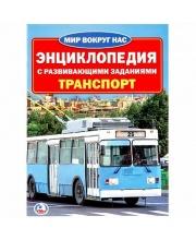 Энциклопедия Транспорт Умка