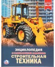 Энциклопедия Строительная Техника
