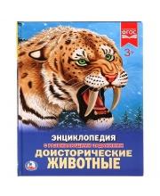 Энциклопедия Доисторические Животные