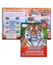 Энциклопедия Животные Красной Книги