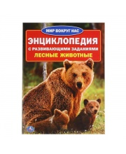 Энциклопедия Лесные Животные