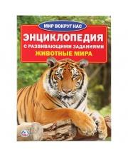 Энциклопедия Животные Мира