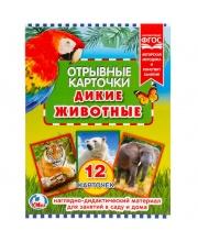 Отрывные карточки Дикие животные Умка