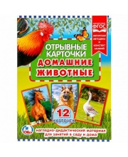 Отрывные карточки Домашние животные Умка