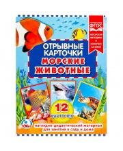 Отрывные карточки Морские животные Умка