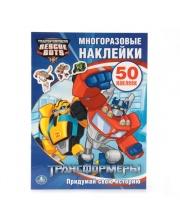 Трансформеры Активити+50 Наклеек