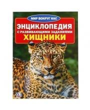 Энциклопедия Хищники