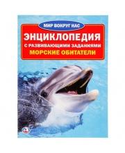 Энциклопедия Морские Обитатели