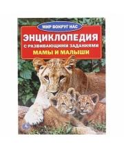 Энциклопедия Мамы И Малыши