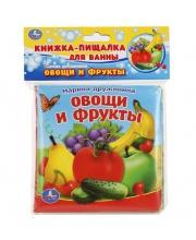 Книга-пищалка для ванной  Овощи Фрукты