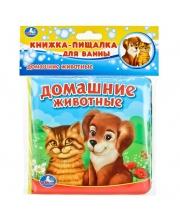 Книга-пищалка для ванной Домашние Животные