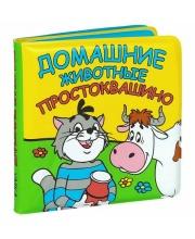 Книга Для Ванны Домашние Животные Простоквашино