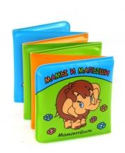 Книга Для Ванны Мамы И Малыши Мамонтёнок