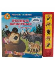 Книга Лесные Животные Маша и Медведь 5 Кн