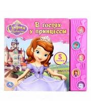 Книга Принцесса София в гостях у принцессы 5 Кн