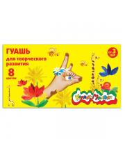 Гуашь 17 мл 8 цветов Каляка-Маляка