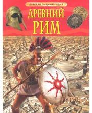 Книга Древний Рим Детская энциклопедия 18720