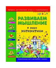 Книга Развиваем мышление В мире математики