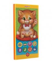 Мой питомец котенок Смартфончик