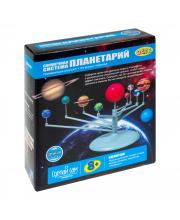 Набор научный Солнечная система Планетарий OCIE