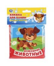 Книга без пищалки для ванны Домашние животные