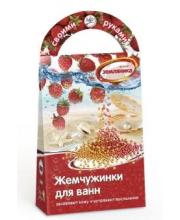 Жемчужинки для ванн своими руками с ароматом земляники Аромафабрика