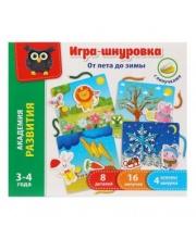 Игра-шнуровка с липучками От лета до зимы Vladi Toys