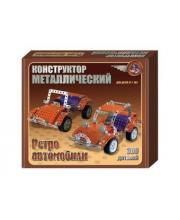 Конструктор металлический Ретро-авто Десятое королевство