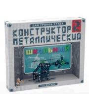Конструктор металлический Школьный-2 для уроков труда Десятое королевство