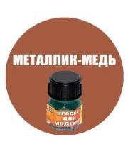 Краска Металлик-медь МОДЕЛИСТ