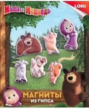 Магниты из гипса Маша и Медведь Lori