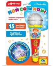 Микрофон Песенки В Шаинского с огонькаи Азбукварик