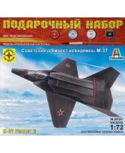 Модель Самолет-невидимка М-37 МОДЕЛИСТ