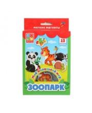Мой маленький мир Зоопарк Vladi Toys