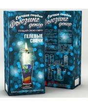 Набор для создания гелевых свечей Фьюзинг декор Инновации для детей