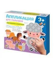 Набор для творчества Аппликация для малышей Домашние животные 4 цветов 152 элемента Десятое королевство
