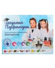 Набор Юный парфюмер Академия парфюмерии Инновации для детей