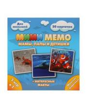 Настольная игра Ми-Ми-Мемо Морские животные Нескучные игры