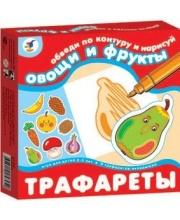 Настольная игра Трафареты Овощи и фрукты Дрофа-Медиа